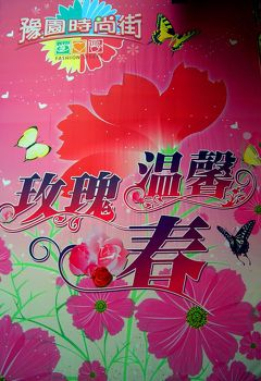 ANA旅作でいく上海旅行★2007 05 2日目【上海】