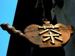 ANA旅作でいく上海旅行★2007 12 3日目【錦渓⇒上海】