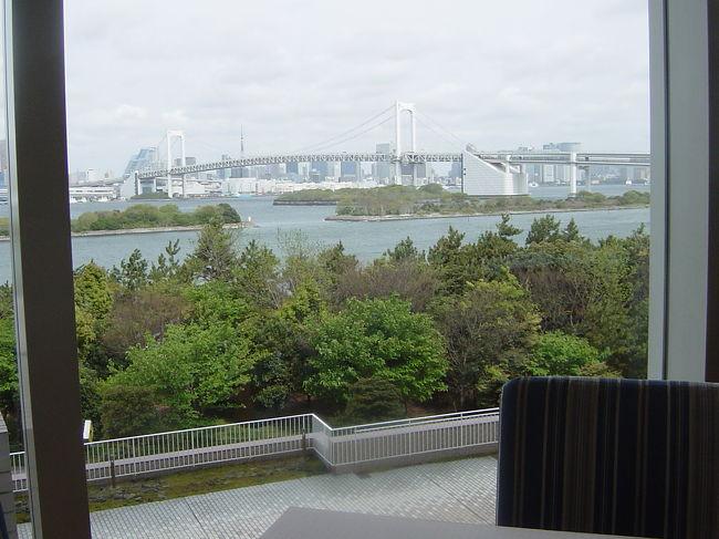 週末は東京で仕事でした。<br />今回の宿泊はお台場の日航ホテル。<br />その前にグランパシフィックに泊まったのですが<br />場所的に絶対日航の方が景色がいいだろうと<br />直感しました。<br /><br />日航系は初めで興味津々。