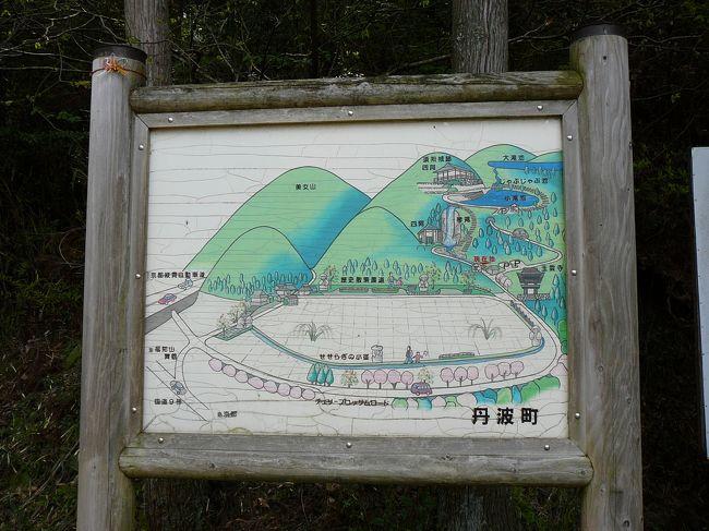 京丹波町は、京都府のほぼ中央部にあたる丹波高原の由良川水系上流部に位置し、古くから、都と丹後・山陰地方を結ぶ交通の要衝として栄えました。現在でも京都縦貫自動車道やJR山陰本線をはじめ、国道9号、27号、173号などが交わり、交通環境に恵まれた地域です。<br />ドライブ散策順路<br /> →京都縦貫自動車道丹波IC→琴滝、玉雲寺→九手神社→質志鍾乳洞公園→質美八幡宮→大福光寺→昼食・休憩→わち山野草の森→長源寺(がん封じ寺)→祥雲寺・天足堂(ぼけ封じ寺)→七色の木→京都縦貫自動車道沓掛IC