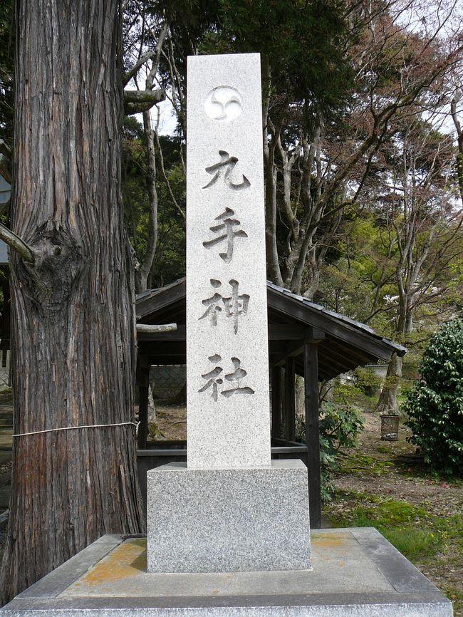 京丹波町は、京都府のほぼ中央部にあたる丹波高原の由良川水系上流部に位置し、古くから、都と丹後・山陰地方を結ぶ交通の要衝として栄えました。現在でも京都縦貫自動車道やJR山陰本線をはじめ、国道9号、27号、173号などが交わり、交通環境に恵まれた地域です。<br />ドライブ散策順路<br /> →京都縦貫自動車道丹波IC→琴滝、玉雲寺→九手神社→質志鍾乳洞公園→質美八幡宮→大福光寺→昼食・休憩→わち山野草の森→長源寺(がん封じ寺)→祥雲寺・天足堂(ぼけ封じ寺)→七色の木→京都縦貫自動車道沓掛IC<br /><br />九手神社〔国指定重要文化財〕 <br />1029(長元2)年、藤原定氏が京より勧請し、創建したと伝わっています。<br />三間社流造りで檜皮葺きの本殿は、1950年(昭和25年)に国の重要文化財に指定されました。<br /> <br />