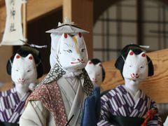 狐の嫁入り 第二部 新潟県東蒲原郡阿賀町津川地区