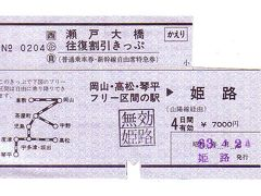 1988春 開通間もない瀬戸大橋へ!
