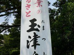 紀伊・三重観光、ゴルフ旅行:玉津島神社