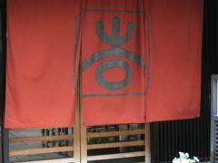 京都逍遥(その2)−暖簾に魅せられて