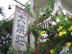 石垣・小浜島