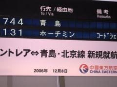 2006暮、中国旅行記11(2):12月8日:セントレア空港でセレモニー、1番機で青島へ