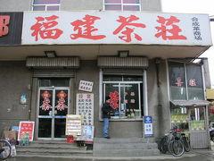 中国のお茶屋さん/煙台