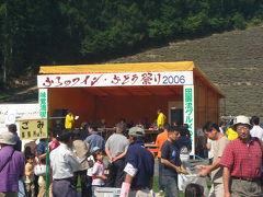 ふらのワイン・ぶどう祭り2006