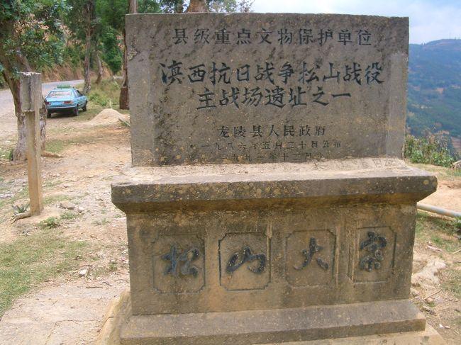 中国が建てた記念碑 <br /><br />県級重点文物保護単位  <br /><br />テン西抗日戦争松山戦役 <br /><br />主戦場遺址之一 <br /><br /><br /><br /><br /><br />■拉孟守備隊:陣地跡へ <br /><br />石碑の表側には<br />「県級重点文物保護単位 テン西抗日戦争松山戦役主戦場遺址之一」 <br /><br />裏には・・・。 <br /><br />「掃蕩日軍最後拠点 1944年8月20日中国遠征軍第8軍が松山山頂の陣地を攻略し、それに乗じて黄家水井、黄土坡,諸拠点など日本軍の堅固な陣地を攻略し、9月7日馬鹿塘陣地に肉弾攻撃をし制圧した」・・・というようなことが書かれている。 <br /><br />