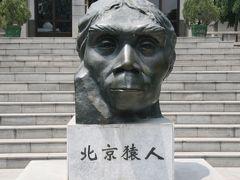 周口店遺跡博物館(北京原人遺跡)(世界遺産)