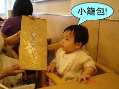謝謝台湾~赤ちゃんと行く台湾