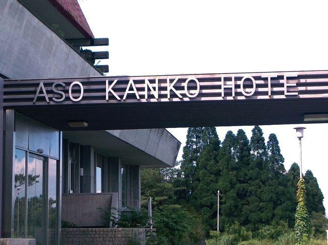 ■北九州 900kmぶらり旅?<br /><br />●タイムスリップ!阿蘇観光ホテル跡  <br /> 今は廃墟となっている「阿蘇観光ホテル跡」です。<br /> 29年と4ヶ月ぶりに広島から2週連続で訪れました。かっては天皇・皇后両陛下が宿泊された由緒あるホテルです。<br /> タイムスリップ!時の流れの中を潜り抜けたようです。<br /><br />【手記】<br /> 山陽自動車道廿日市インタON、大宰府インタOFF。観光後、大宰府インタON熊本インタOFF、微かな記憶を辿りながら30年前に妻と宿泊した「阿蘇観光ホテル跡」へ向かいました。<br /> 今回の巡航先は、阿蘇米塚・草千里・阿蘇山頂・カドリードミニオン(旧クマ牧場)・やまなみハイウェー・牧ノ戸峠・九重長者原・朝日台・狭霧台・アフリカンサファリ・宇佐神宮・安心院・苅田などでした。<br /> 広島から関門橋を抜けて、想い出深い九州を巡ってきました。<br /><br />