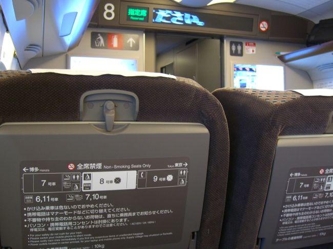 新しい新幹線N700系に乗りたくて博多まで遊びに行ってきました<br />ちなみにグリーン車だよん