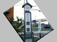温故知新  ~ 東海道五十三次の内 関宿 ~ 1/3