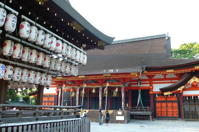 ホテルの部屋で、30〜40分程休憩して汗が引いた所で、「八坂神社」、「高台寺」へ参拝・拝観に向かいました。<br />