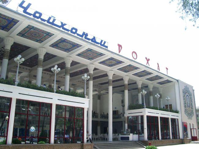 """タジキスタンの首都ドゥシャンベにはキルギスのビシュケクから空路目指したわけだが、ビシュケクでは""""SOC6(上海機構、上海シックスとも言う。ロシア、中国、カザフスタン、キルギスタン、ウズベキスタン、タジキスタンで構成)""""の国家元首が勢揃いしていた為、空港は日中閉鎖されていた。そのせいで全てのフライト時間が夜中から朝方に変更されてしまい、私のフライトもその例外ではなかった。本来であればドゥシャンベに到着する時間も昼過ぎのちょうど良い時間帯だったのだが、ビシュケクからのフライトが深夜0時過ぎ、その為ドゥシャンベに到着したのが夜中の2時を回っていた。更にビザカウンターの領事の到着の遅れもあって、入国できたのが夜明け前の4時のことだ。 本来であればタジキスタンに一ヶ月くらい滞在し、北部のホジャンドや、山岳地帯、そしてタジキスタンの飛び地を見て回りたかったが、残念ながら時間に余裕がない為に首都のドゥシャンベだけの滞在である。 ドゥシャンベは山岳の谷間に作られた町の印象が強い。ワルゾーフ川が南北に、町に沿って流れ、街も北へ進むと徐々に勾配がきつくなっていく。こうした勾配のついた町は中央アジアでは珍しくない。キルギスの首都ビシュケクやカザフスタンのかつての首都アルマトゥイは町の南部に天山山脈の支脈を要する為、南に進むに連れて町の勾配がきつくなる。 タジキスタンはソ連崩壊後92年から内戦に発展しする。ソ連時代中央政府との結びつきの強い、タジク第二の町ホジャンドを中心とする北部閥と南部のクリャブ閥が同盟を結び、民主派とイスラム派、中部の町ガルムを中心としたガルム閥、東部の山岳バダフシャーン閥の反対勢力との激しい内戦が繰り広げられた。 クリャブ閥のラフモーノフが大統領に就任後ロシアや中央アジア諸国がCIS平和維持軍を投入の効果も現れ、97年にようやく両者が和解し内戦は終結する。現在北部のホジャンドや首都のドゥシャンベでは内戦後の復興が進んでいる。 内戦終結から10年を経てドゥシャンベに訪れたわけだが、内戦の傷跡は全く見えない。まるで内戦なんてなかったかのような落ち着いた雰囲気だった。しかし首都とは思えぬほどの町の静寂だ。GDPはプラスに転じているとはいえ活気を感じられないのは産業が不足しているからなのだろうか?GDPの大半が出稼ぎによるものであるというのも納得できる。 それにしても驚かされたのは、中央アジアではカザフに次いで経済成長を続けるキルギスと比較しても物価が非常に高い。タクシー(白タク)だがキルギスでの言い値の二倍はする。そしてシャウルマというケバブの一種を食べるとキルギスでは日本円で50〜70円で食べる事ができるが、ドゥシャンベでは何と150〜170円!中央アジアで最も物価の高いと言われるカザフスタンでもそこまでの値段はしない。一般人はどうやってシャウルマのお金を支払っているのだろうか?どうやって生活をしているのか??内戦の影響をまだ経済が引きずっているとでも言うのだろうか? 旧ソ連を形成した15の共和国の中で最も後進国であり、生活水準が最も低い国だとは思えぬ物価の高さだ。 ドゥシャンベを歩いて感じたのが女性の派手な衣装。色鮮やかなワンピース風の衣装を身に纏い、涼しそうな格好をしていること。そして中にはハッとするほど美麗な女性が少なくない。タジク人はキルギスやウズベク、カザフ人と異なり、イラン系民族。周辺国の民族と比べても、彫が深く濃い顔をしているが、混血が進んでいるせいでイランほど濃い顔ではない。周辺国でもタジク人の女性は美人が多いということは以前より言われている。目と眉毛がキリッとし、鼻が高いタジク人の女性が通りすがると思わず振り返ってしまうほどだ。"""
