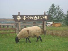 富良野でキャンプ♪1日目