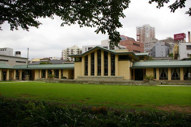 先日明治村でフランク・ロイド・ライトの帝国ホテルを見てきましたが、池袋にもライトの作品が残っているとの情報により、自由学園明日館を見てきました。<br />自由学園は羽仁吉一、もと子夫妻により大正10年(1921年)に女学校として創立されました。明日館は自由学園創立の際の校舎で、アメリカの建築の巨匠フランク・ロイド・ライトとその弟子の遠藤新の設計した建物です。<br />帝国ホテルの設計で来日中のライトが、羽仁夫妻の教育理念に共感し設計を引き受けたもので、「自由学園にふさわしい自由なる心こそ、この小さな校舎の意匠の基調である」と言ったとか・・・。