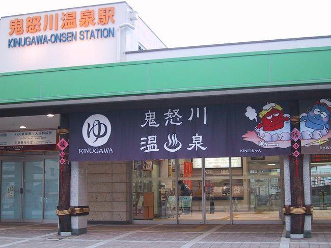 【1泊2日でどんだけぇ〜!?墓参ついでの一人旅】<br />東京郊外での墓参り後、新宿でのランチが済んだところで、今回の旅の第一段階が終わった。いよいよこれから第二段階、「ついで」の旅行に突入する。<br /><br />【メンバー】<br />一人旅。<br /><br />【泊まったところ】<br />鬼怒川金谷ホテルのDタイプ(和室12畳+次の間6畳+露天風呂・足湯付き)。<br /><br />【ルート】<br />9/13 京都−<東海道新幹線・JR横浜線・京王相模原線>−(墓参)−<京王線>−新宿<br />   (以上の旅行記⇒http://4travel.jp/traveler/poi/album/10182843/)<br />   新宿−<JR山手線・JR常磐線・東武特急>−鬼怒川温泉<br />   (以上の旅行記⇒本編)<br />9/14 鬼怒川温泉−〔観光タクシー〕日光東照宮・輪王寺<br />   (以上の旅行記⇒http://4travel.jp/traveler/poi/album/10184055/)<br />   〔観光タクシー〕いろは坂−明智平−華厳の滝−中禅寺−田母沢御用邸記念公園−<br />   日光−<JR日光線・東北新幹線・東海道新幹線>−京都<br />   (以上の旅行記⇒http://4travel.jp/traveler/poi/album/10184293/)<br /><br />【表紙の写真】<br />東武鉄道・鬼怒川温泉駅。暖簾がいかにも温泉地らしい。