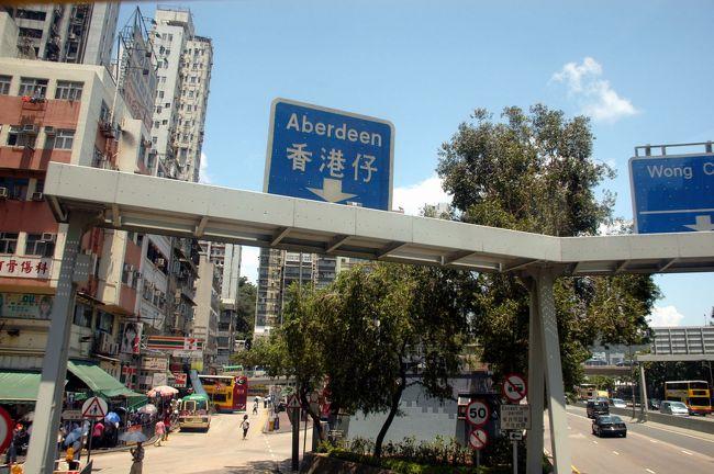 2日目の第3集。<br /><br />次は香港仔へ!!<br />船上生活の人が集まる所でもあるそうで、<br />その他は、どんな所か全く情報ナシです。(^^;<br /><br />黄大仙から地下鉄で中環へ向かい、<br />そこから75路バスで香港仔へ向かいます。<br />バスが判るまでちょっとウロウロしましたが、<br />乗ってしまえばこっちのもの・・・?(^^;<br /><br />さてさて、このクソ暑い最中、<br />どんな所に辿り着くんでしょうか?・・・・・<br />