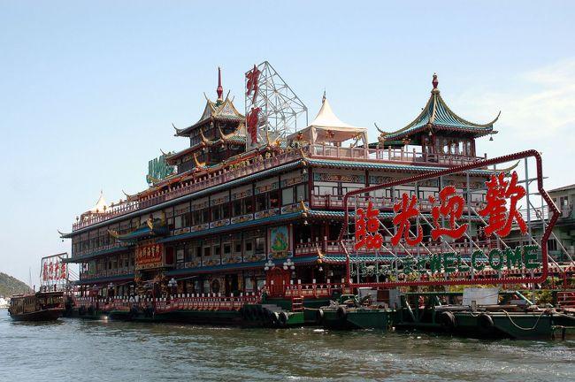 2日目の第4集。<br /><br />香港仔には、香港映画にも良く出てくる、かの有名な海上レストラン<br />「珍宝海鮮舫(JUMBO)」が有ったのですね。<br />ご飯も食べずに見てきただけ‥というのに紹介するのもなんですけど、<br />折角なのでご覧下さい!!(^^;