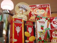 長島ジャリズムから・・・名古屋駅前付近を散策!!