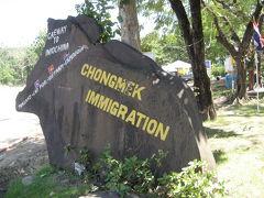 ウンドンラチャタニから タイ/ラオス国境越え