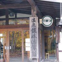 紅葉真っ盛り、八雲 温泉旅館 銀婚湯の旅 PART1