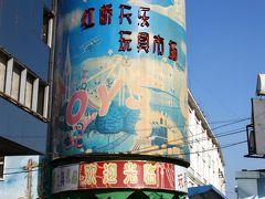 """北京奮闘記043~紅橋のもう一つの問屋""""天楽玩具市場"""""""