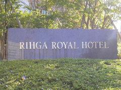 2007年11月 リーガロイヤルホテル滞在記