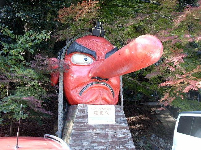 先週に引き続いて今週も紅葉狩りに京都へ。どこに行こうか出発の直前まで悩んだ挙句、鞍馬へ。先週はその手前の比叡、貴船に行ったばかり。今日はその少し奥の鞍馬へ。鞍馬といえば鞍馬天狗、源義経ぐらいしか思いつかない。果たしてどんな処だろう?紅葉情報によれば本日は見ごろとの事。<br /> 本日は京阪電鉄の「鞍馬・貴船1dayチケット」を京橋駅で購入。京橋から出町柳までの往復+叡山電車乗り放題。施設によっては割引サービスあり。を購入。京阪本線で一路出町柳へ。叡山電鉄で終点鞍馬。鞍馬駅から歩いて3分の鞍馬寺。参道は紅葉を見に来た人たちで大賑わい。入山料を払い(通常200円1dayチケットがあるので100円)登山開始。ケーブルカーも有るけど50分待ちとの事。徒歩登山として本殿に向かった。小一時間で到着。その間紅葉を楽しんだ。本殿から奥の院さらに山を下ると貴船に抜ける。約45分で下山。途中木の根で足元が滑りそうになり注意が必要。ただ女の人でかかとの高い靴で歩いている人が多いのはびっくり。中には大人の女の人で泣きながら歩いている人がいた。彼氏とのデートらしいけど・・・・。<br /> 先週に引き続き貴船神社へ。もみじ灯篭は明日までらしいがあまりにも疲労が前面に出てきたため点灯前に帰宅することにした。バスで貴船口まで行き、今日は一旦鞍馬に戻って電車は座って帰ることにした。鞍馬駅についてびっくり!乗車待ちの客が大行列。3台目の電車に乗ることが出来た。もみじのトンネルでは恒例の消灯と徐行運転。さいごの紅葉を目に焼き付けた。綺麗だったなあ〜!<br /> 紅葉を見に嵐山、東山周辺、今年は貴船、鞍馬に来たが一寸遠いけどここまで足を伸ばす価値はあるなあ〜と思った。