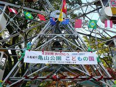 43年間 ありがとう♪亀山公園 こどもの国