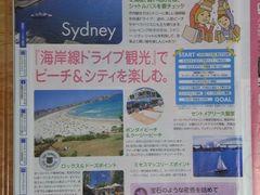 オーストラリア【3】(シドニー1日目)半日市内観光「湾岸線ドライブ観光」