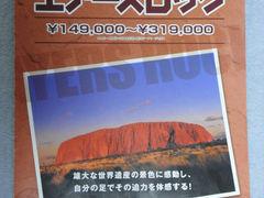 オーストラリア【12】(エアーズロック1日目)エアーズロックリゾートへは2泊以上で♪