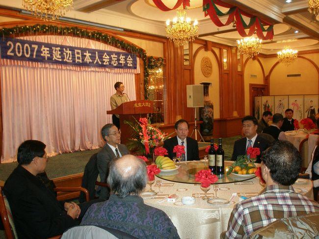 2007年12月15日(土)延吉市成宝ホテルにて延辺日本人会忘年会が開催されました。今回の忘年会は在瀋陽日本国総領事館・阿部孝哉総領事も参加され、歌あり、演奏あり、また抽選会では豪華景品も当たり大変盛り上がりました。<br /><br />写真壇上のスピーカーは延辺日本人会・中溝正俊会長、手前テーブル席左から延辺大学外国語学院・権宇院長、阿部孝哉総領事、延辺大学日本学研究所・李東哲所長、延辺朝鮮族自治州外事僑務辦公室・瀋在成副主任です。