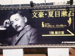 赤坂~両国~東大弥生門周辺