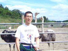 06年9月、袖ヶ浦市のダチョウ大国に行ってきました。