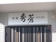 神津島の三つ星旅館「秀蒼」