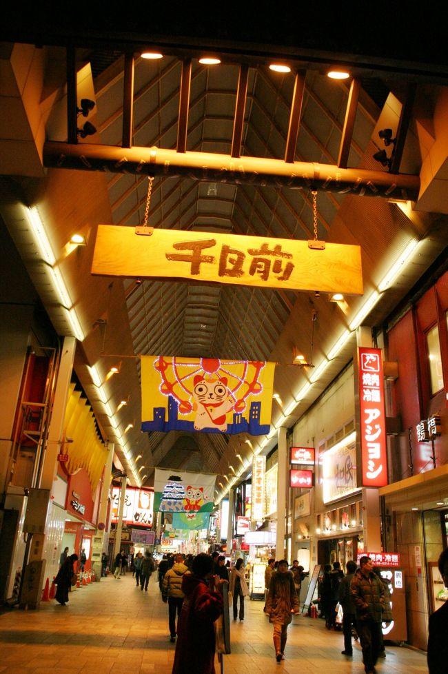 名古屋から近鉄特急で乗換え無しの約2時間、家族で大阪ミナミに行ってきました。<br />帰りになんば花月で吉本の中川家、桂文珍、大木こだまひびきなど観て楽しんできました。