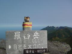 2006年9月知床旅行「羅臼岳登山」