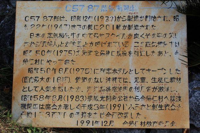 1975年に開催された沖縄海洋博。<br />今は、海洋博記念公園となっていて<br />美ら海水族館がある。<br />33年ぶりに海洋博跡地と当時泊まった<br />「沖縄リゾートステーション」と言う<br />列車ホテルの跡地にも行ってきた。