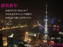 haichaoluの上海下町写真館(ご挨拶)