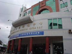 ベトナム⇔中国 国境の町々: 「空気の悪さ」は ラオカイか?河口か?