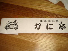 北海道料理  かに亭