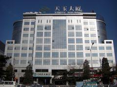 北京奮闘記067~久しぶりの寒い町