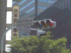 04年6月、赤坂の米国大使館に行ってきました。