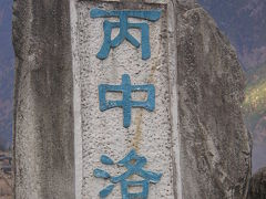 雲南省怒江沿い縦断、そして西双版納へ