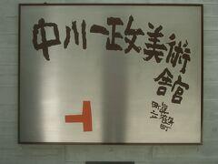 中川一政美術館とお林展望公園であそぶ