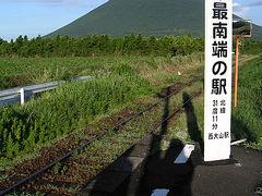 南九州縦断の旅・1 ~JR最南端の駅へ